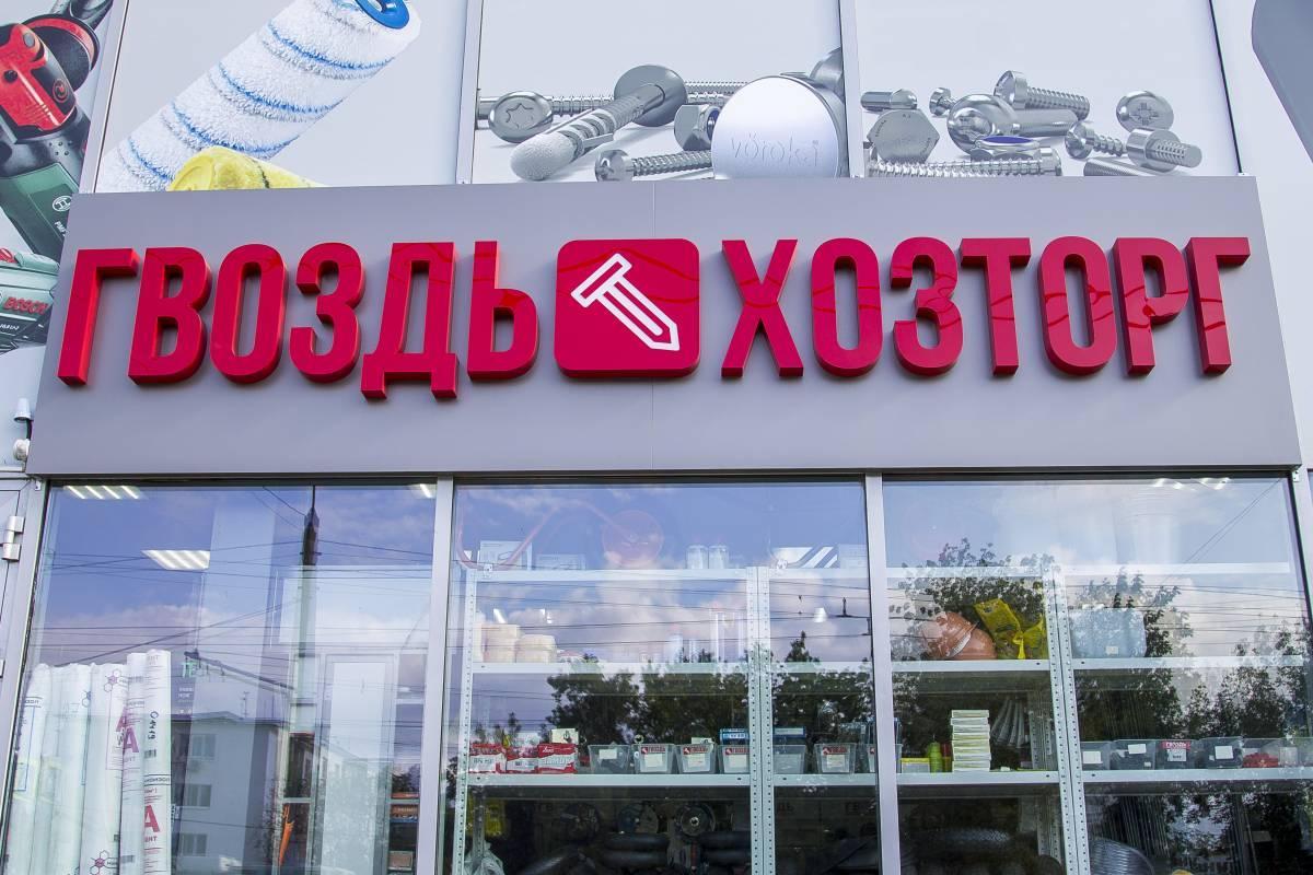 Магазин Гвоздь Оренбург Официальный Сайт
